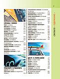 Итальянско-русский визуальный словарь с транскрипцией, фото 10