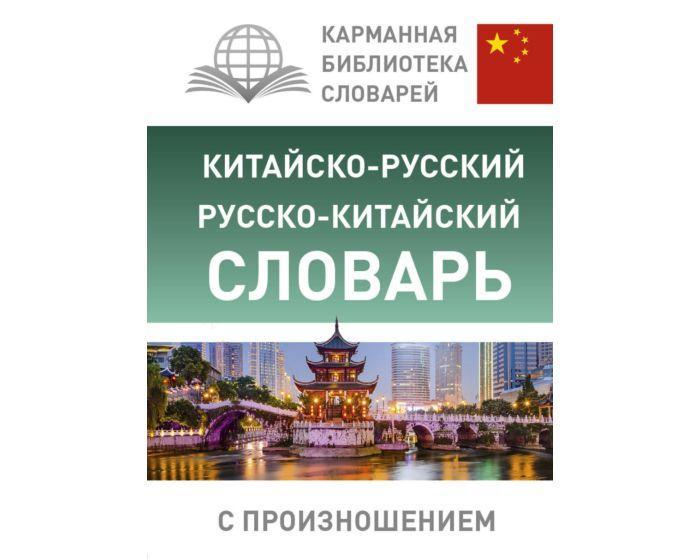 Ма Тяньюй: Китайско-русский русско-китайский словарь с произношением