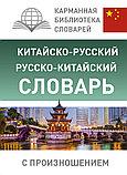 Ма Тяньюй: Китайско-русский русско-китайский словарь с произношением, фото 2