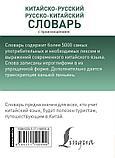 Ма Тяньюй: Китайско-русский русско-китайский словарь с произношением, фото 3