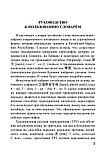 Ма Тяньюй: Китайско-русский русско-китайский словарь с произношением, фото 6