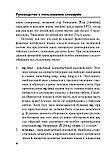 Ма Тяньюй: Китайско-русский русско-китайский словарь с произношением, фото 7