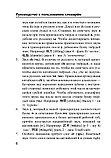 Ма Тяньюй: Китайско-русский русско-китайский словарь с произношением, фото 9