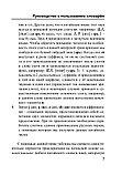 Ма Тяньюй: Китайско-русский русско-китайский словарь с произношением, фото 10
