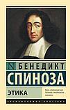 Спиноза Б.: Этика, фото 2