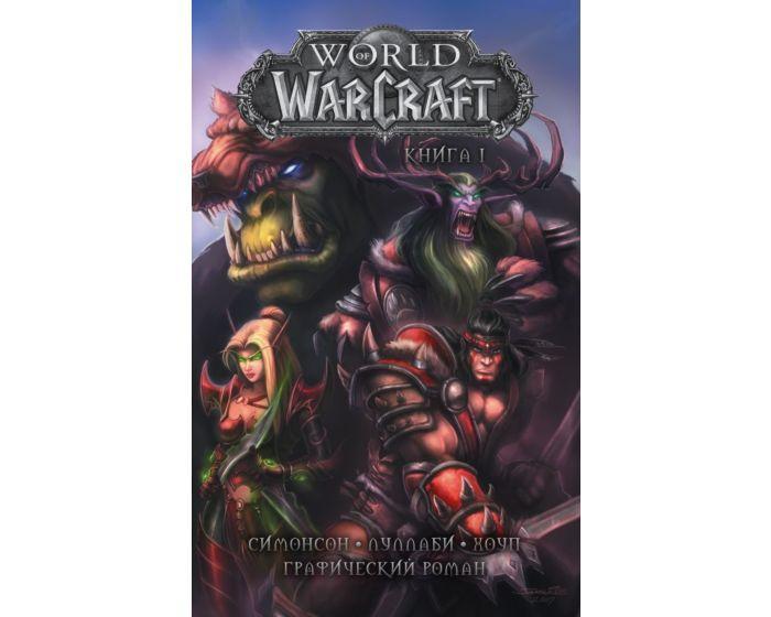 Симонсон У.: World of Warcraft. Книга 1