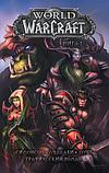 Симонсон У.: World of Warcraft. Книга 1, фото 2
