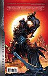 Симонсон У.: World of Warcraft. Книга 1, фото 3