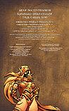 Симонсон У.: World of Warcraft. Книга 1, фото 5