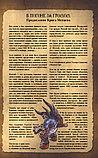 Симонсон У.: World of Warcraft. Книга 1, фото 6