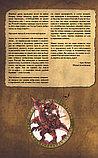 Симонсон У.: World of Warcraft. Книга 1, фото 7