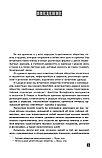 Шустер Г.: История тайных обществ, союзов и орденов, фото 4