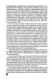 Шустер Г.: История тайных обществ, союзов и орденов, фото 5