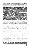 Шустер Г.: История тайных обществ, союзов и орденов, фото 6