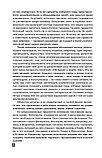 Шустер Г.: История тайных обществ, союзов и орденов, фото 7