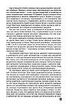 Шустер Г.: История тайных обществ, союзов и орденов, фото 8
