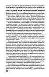 Шустер Г.: История тайных обществ, союзов и орденов, фото 9
