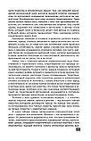 Шустер Г.: История тайных обществ, союзов и орденов, фото 10