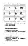 Кальмуцкая С. О.: Турецкий за 3 месяца. Интенсивный курс, фото 9