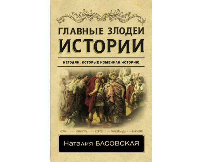 Басовская Н. И.: Главные злодеи истории