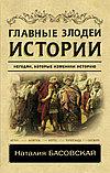 Басовская Н. И.: Главные злодеи истории, фото 2