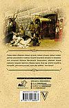 Басовская Н. И.: Главные злодеи истории, фото 3