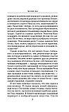 Басовская Н. И.: Главные злодеи истории, фото 6