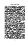Басовская Н. И.: Главные злодеи истории, фото 7
