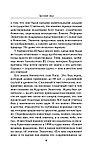 Басовская Н. И.: Главные злодеи истории, фото 8
