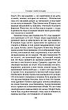 Басовская Н. И.: Главные злодеи истории, фото 9