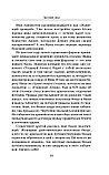 Басовская Н. И.: Главные злодеи истории, фото 10