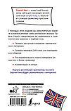 Ним С. Р.: Разговорная грамматика английского языка, фото 3