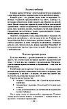 Ним С. Р.: Разговорная грамматика английского языка, фото 9