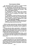 Ним С. Р.: Разговорная грамматика английского языка, фото 10