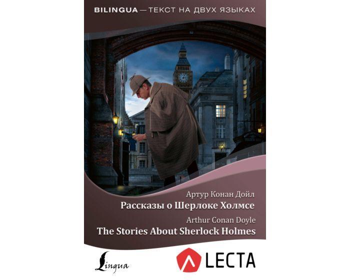 Дойл А. К.: Рассказы о Шерлоке Холмсе = The Stories About Sherlock Holmes + аудиоприложение LECTA