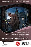 Дойл А. К.: Рассказы о Шерлоке Холмсе = The Stories About Sherlock Holmes + аудиоприложение LECTA, фото 2