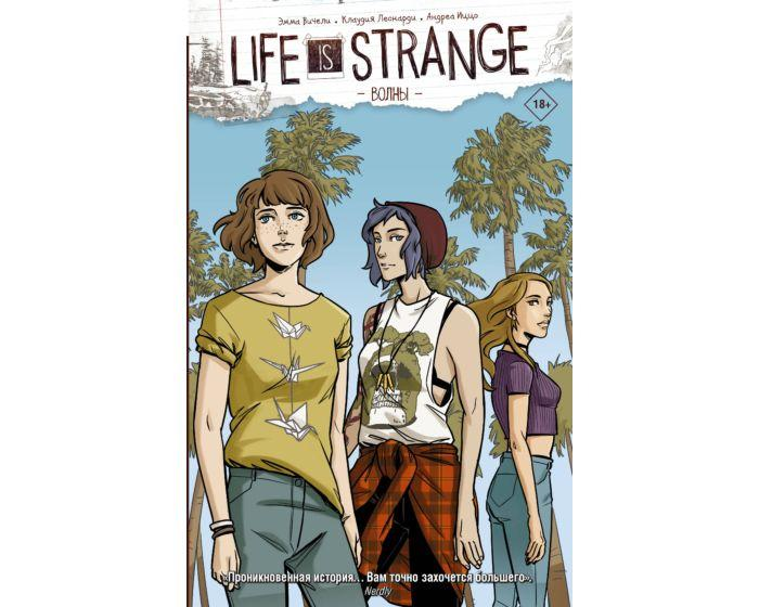 Вичели Э., Леонарди К.: Life is Strange. Волны