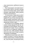 Липпинкотт Р., Дотри М., Иаконис Т.: В метре друг от друга, фото 6