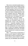 Липпинкотт Р., Дотри М., Иаконис Т.: В метре друг от друга, фото 7