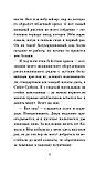 Липпинкотт Р., Дотри М., Иаконис Т.: В метре друг от друга, фото 8