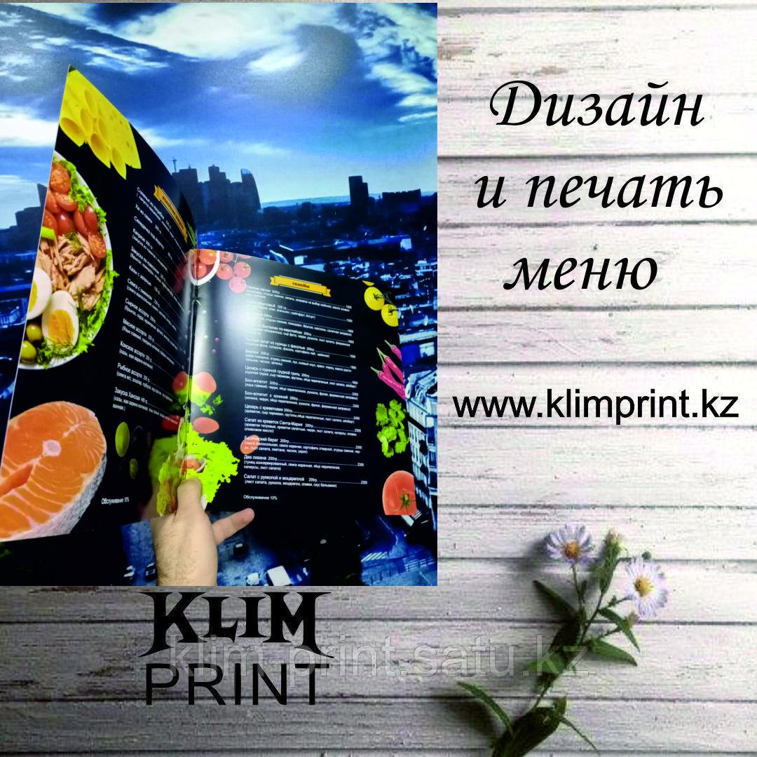 Изготовление меню для ресторанов в Алматы