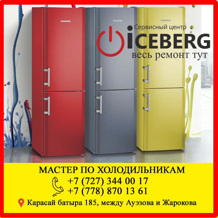 Ремонт холодильника Лджи, LG Ауэзовский район