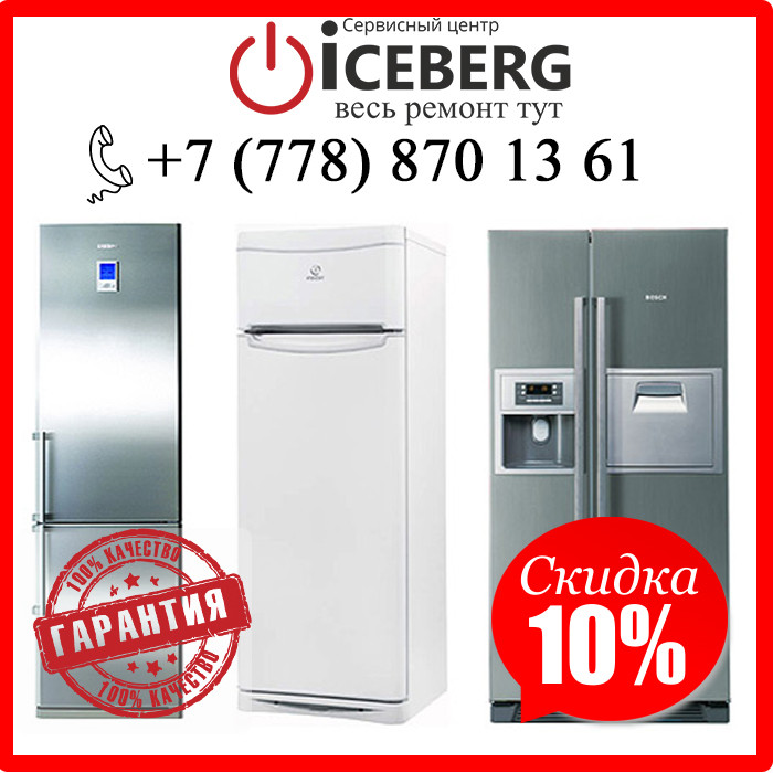 Ремонт холодильников Вирпул, Whirlpool Бостандыкский район