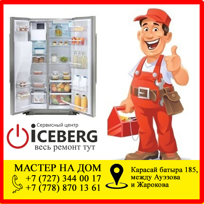 Ремонт холодильников АРГ, ARG Алмалинский район