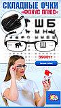 Складные увеличительные очки Фокус Плюс., фото 9