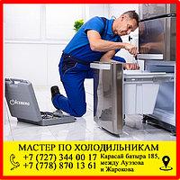 Замена компрессора на дому холодильника Алматы Лджи, LG