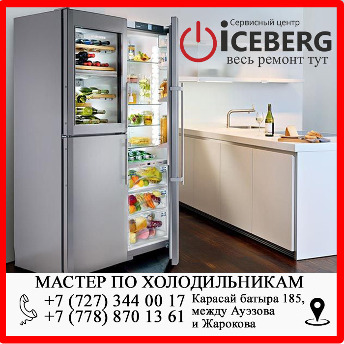 Замена компрессора на дому холодильника Даусчер, Dauscher