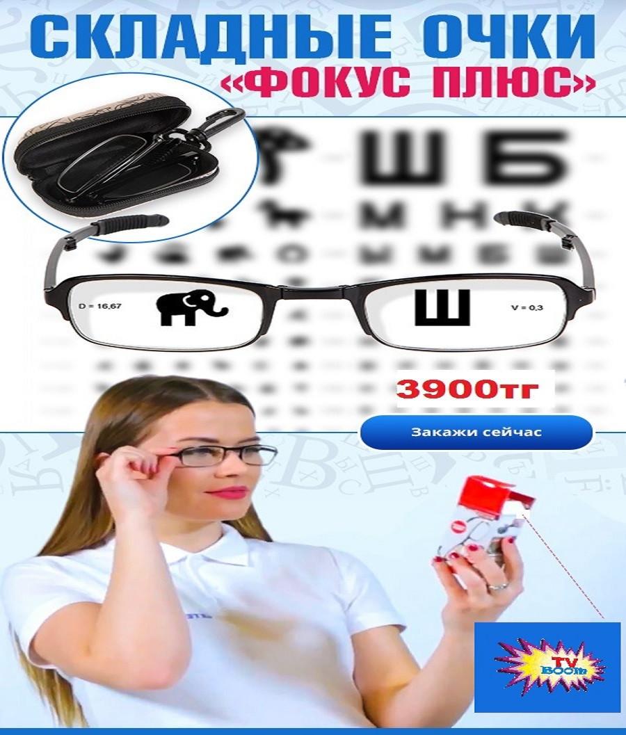 Складные увеличительные очки Фокус Плюс.