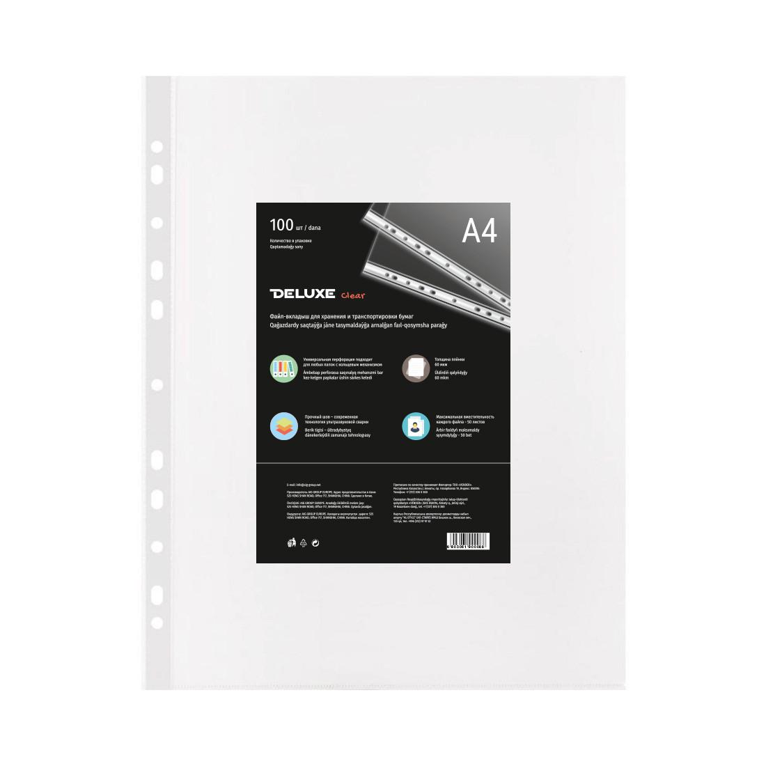 Файл-вкладыш пластиковый Deluxe Clear A460M (A4, Прозрачный, 100 шт)