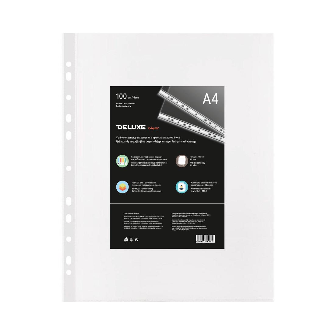 Файл-вкладыш пластиковый Deluxe Clear A480M (A4, Прозрачный, 100 шт)